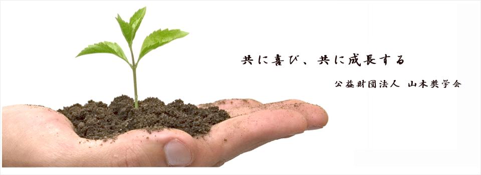 公益財団法人山本奨学会