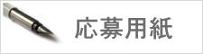 山本奨学会の応募用紙がダウンロード出来ます。